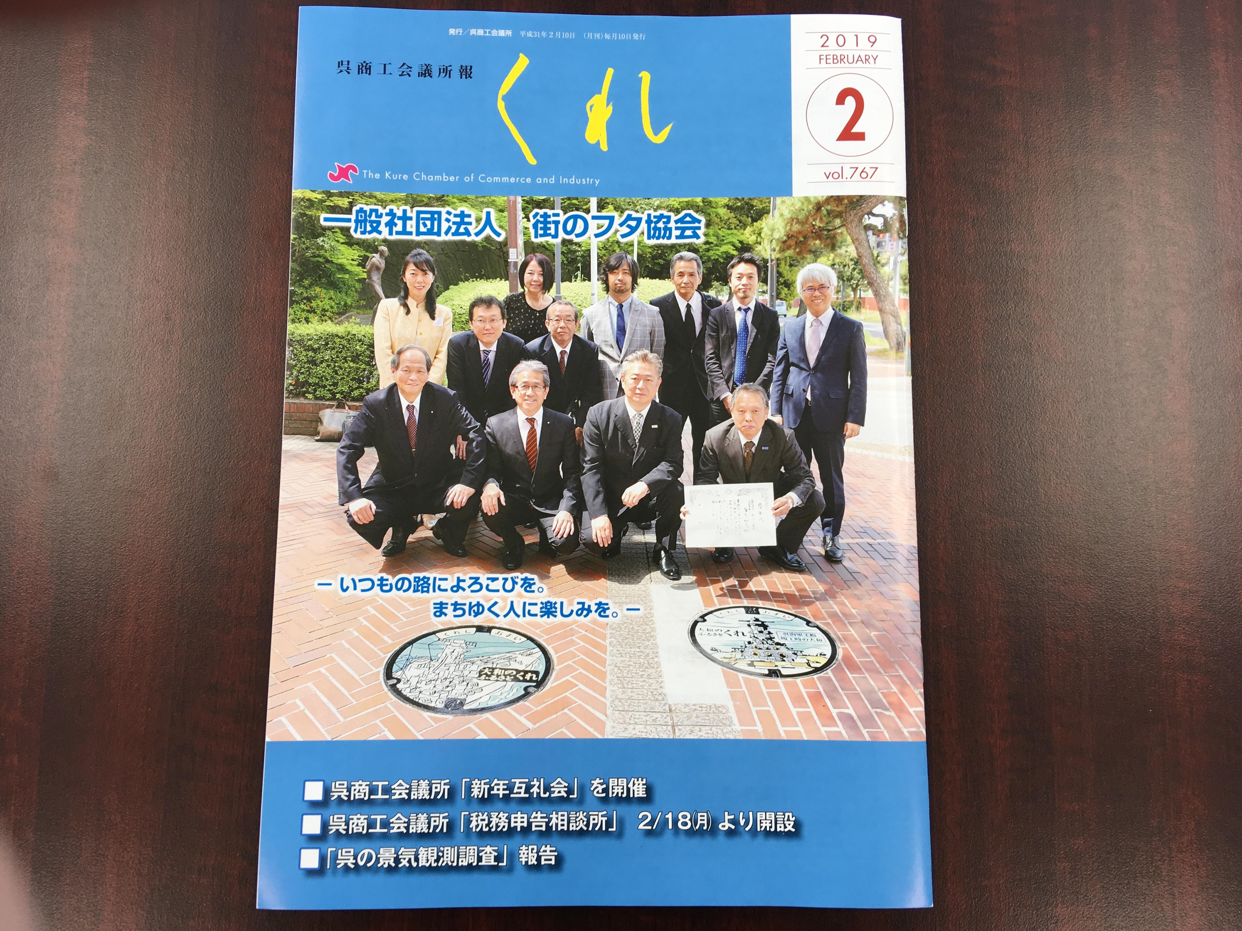 呉商工会議所報「くれ」2月号(vol.767)